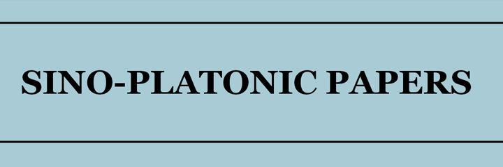 revista-cientifica-en-ingles-sobre-china-sino-platonic-papers