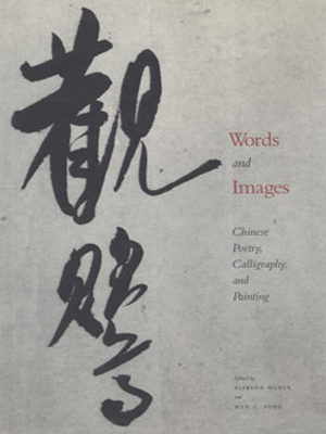 arte-chino-Chinese-Poetry-Calligraphy-Painting