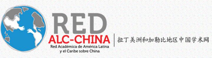 centros-de-investigacion-latinoamericanos-sobre-China-red-alc-china