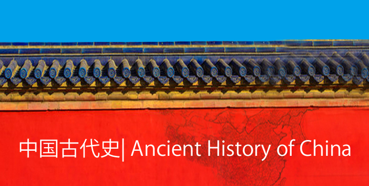 acient-history-of-china-cursos-en-abierto-sobre-china