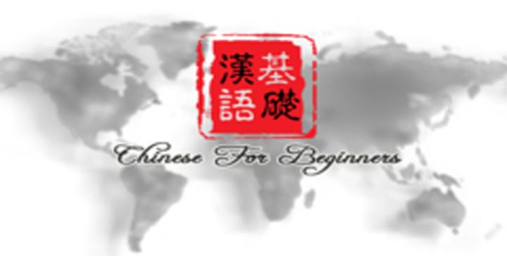 chino-para-principiantes-cursos-en-abierto-sobre-china