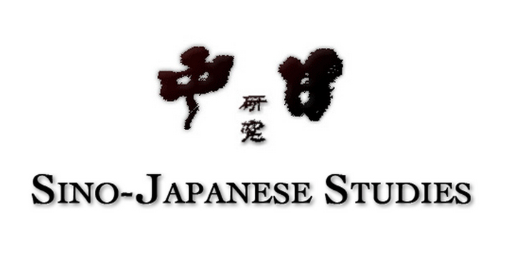 revistas-cientificas-en-ingles-sobre-china-4-Sino-Japanese-studies