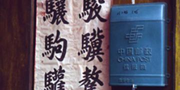 chino1-cursos-en-abierto-sobre-china