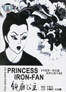 cartel-La-princesa-del-abanico-de-hierro