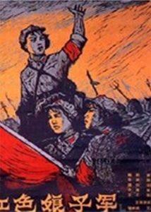 Destacamento rojo de mujeres (1961)