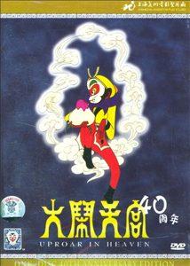La rebelión del rey Kun Fu Sun (1964)