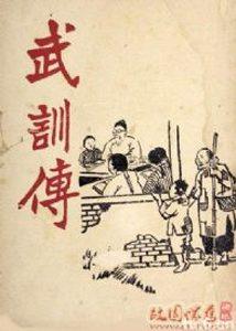 La vida de Wu Xun (1950)