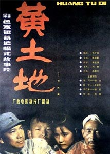 Tierra amarilla (1984)