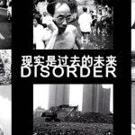Disorder o la ciudad heterotópica en China