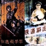 cine maoísta