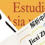 Revistas científicas en español sobre China (2)