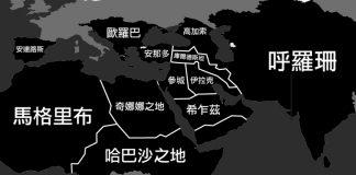 China y el Estado Islámico