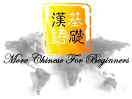 Curso Chino para Principiantes (2)