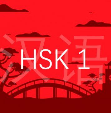 Curso Chino para HSK 1